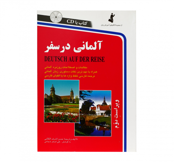 Paperbook, German on the road - (persian)